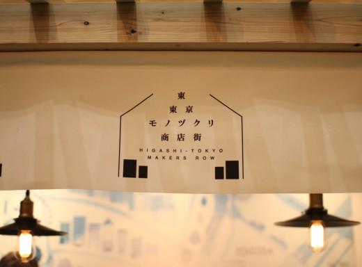 東東京モノヅクリ商店街 ギフトショーLIFE&DESIGN出展のご案内