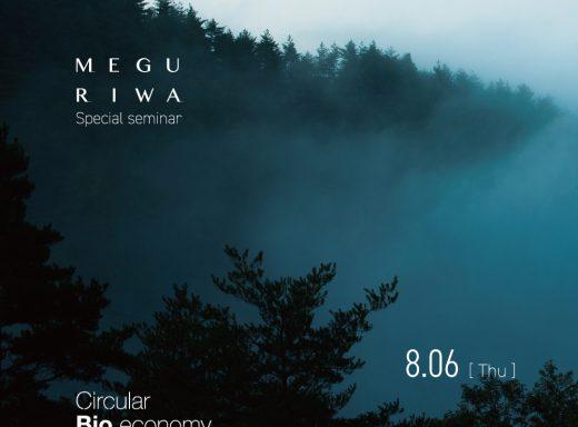 MEGURIWA