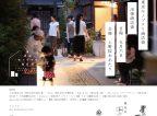 東東京モノヅクリ商店街によるリアルイベント「出張商店街」のご案内
